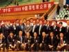 Li Ning China Open 1999